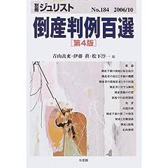 倒産判例百選 (別冊ジュリスト (No.184)) (ムック)