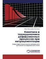 Kinetika I Termodinamika Diffuzionnykh Protsessov Pri Nitrotsementatsii