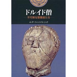 ドルイド僧―不可解な聖職者たち (開かれた封印 古代世界の謎) [単行本]