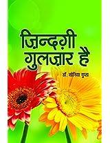 जिन्दगी गुलज़ार है (First Edition, 2015)