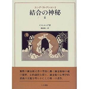『結合の神秘』2
