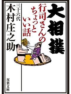 遠藤は史上初の「髷ナシ横綱」を目指している!?