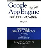 Google App Engine for Java [���H]�N���E�h�V�X�e���\�z (WEB+DB PRESS plus) (WEB+DB PRESS�v���X�V���[�Y) (WEB+DB PRESS plus�V���[�Y)(��)�O���[�W�F���g�ɂ��
