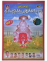 Sri majjighairamma bhakti geeta malika Audio CD