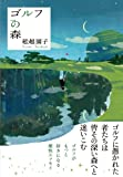 ゴルフの森