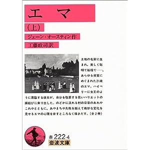 エマ〈上〉 (岩波文庫)