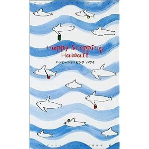 ハッピーショッピングハワイ—女の子による女の子のためのお買い物ガイド (ガールズ・トラベラーズ・ファイル)