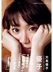 大島優子1stフォトブック 優子