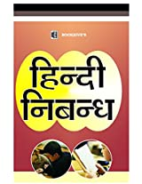 Bookhive's Hindi Essays Combo
