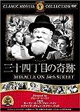 三十四丁目の奇跡 ジョージ・シートン DVD 1947年