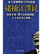 Arresting Jiangzemin, The Former Emperor Stepping Into Jail: Xi Jinping: No Return for This Anti-corruption Compaign