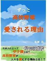 zuttokoukoyakyuugaaisareruwake
