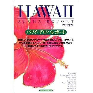 ハワイ・アロハレポート