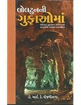 Loltun Ni Gufaoma (Gujarati) (Paperback)
