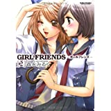 GIRL FRIENDS 2 (�A�N�V�����R�~�b�N�X)�X�i �݂邭�ɂ��