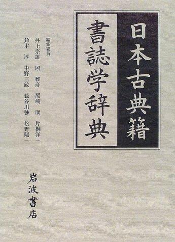 日本古典籍書誌学辞典