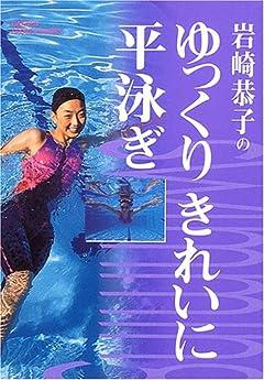 無名の中学生が競泳史上最年少で金メダル獲得!