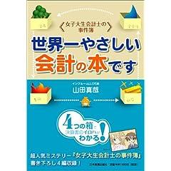 世界一やさしい会計の本です