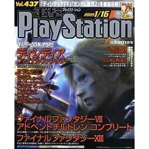 【クリックで詳細表示】電撃 PlayStation (プレイステーション) 2009年 1/16号 [雑誌] [雑誌]