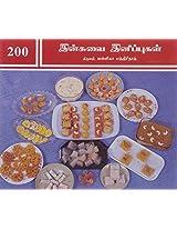 200 Insuvai Inippukal