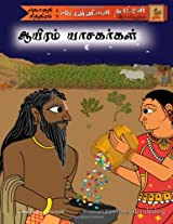 A Thousand Beggars (Tamil Edition): (The Legend of Ponnivala [Tamil Series 1, Book 7]): Volume 7