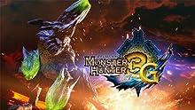 モンスターハンター 3(トライ)G(仮称)
