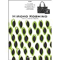HIROKO KOSHINO 2012年度版 小さい表紙画像