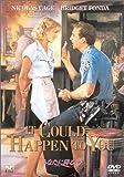 あなたに降る夢 DVD 1994年