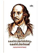Shakespearilninnum Shakespearilekku