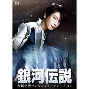 『及川光博ワンマンショーツアー2012「銀河伝説」 』