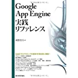 Google App Engine ���H���t�@�����X���� ���s�ɂ��