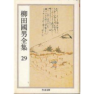 『柳田国男全集』29