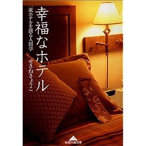 幸福なホテル—一流ホテルを創る人間学 (知恵の森文庫)