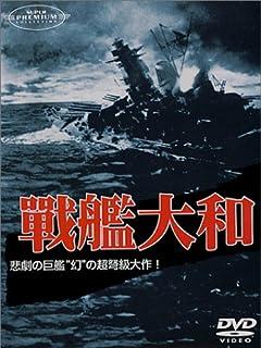 戦艦「大和」最後の生き残り士官が激白!レイテ沖海戦「謎の反転」70年目の真相 vol.3