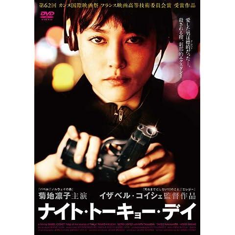 ナイト・トーキョー・デイ [DVD] (2011)