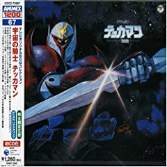 : テレビオリジナルBGMコレクション 宇宙の騎士テッカマン