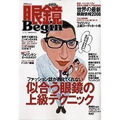 眼鏡 Begin vol.4 ―ファッション誌が教えてくれない似合う眼鏡の上級テクニック (別冊Begin) (別冊ビギン)