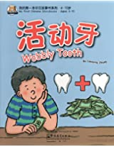 Wobbly Tooth (My First Chinese Storybooks Series)