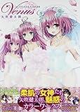 製品画像: To LOVEる―とらぶる― ダークネス画集 Venus (愛蔵版コミックス)