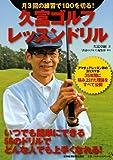月3回の練習で100を切る 久富式ゴルフ・レッスンドリル