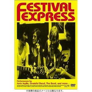 フェスティバル・エクスプレス(Festival Express)