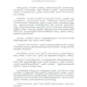 Kodakarapuranam by Sajeev Edathadan