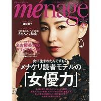 menage KELLY 2017年冬号 小さい表紙画像