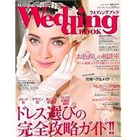 Wedding BOOK 2013年Vol.55 小さい表紙画像