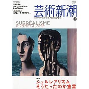 芸術新潮 2011年 02月号
