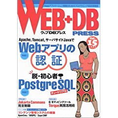WEB+DB PRESS Vol.15