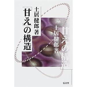「甘え」の構造 [新装版]