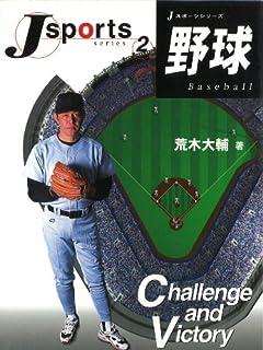 特別企画日本プロ野球「怪物ドラ1」9人の軌跡 vol.3 荒木大輔