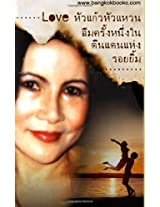 A Cherished Love Lost: (in Thai language)