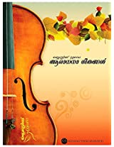 Blessing Today Aradhana Geethangal (Worship Song Book) By Blessing Today Resources